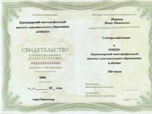 Диплом о профессиональном обучении