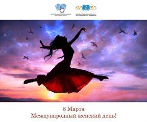 Поздравляем дорогих Женщин с Международным женским днём!