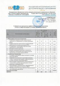 Учитель обществознания в условиях реализации ФГОС