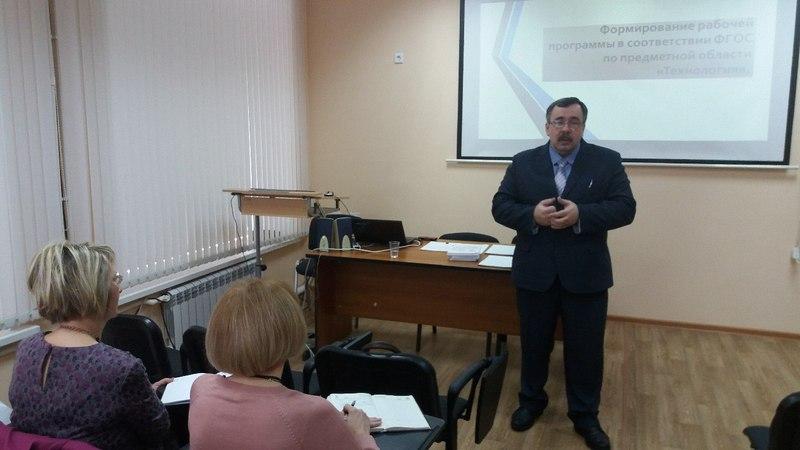 Преподаватель технологии в условиях реализации ФГОС