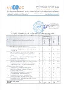 Учитель правоведения в условиях реализации ФГОС