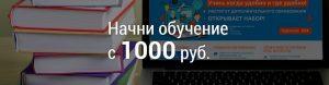 ОБУЧЕНИЕ С 1000 РУБ.