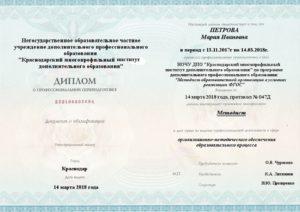 Методист образовательной организации в условиях реализации ФГОС