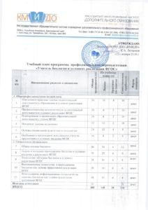 Учитель биологии в условиях реализации ФГОС