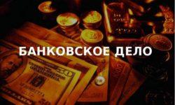 38.02.07 Банковское дело