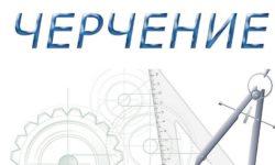 Современные методики преподавания в образовательных организациях в условиях реализации ФГОС. Черчение