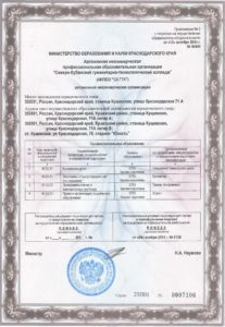Лицензия СКГТК