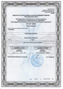 Лицензия КМИДО