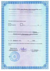 Лицензия СЦППК