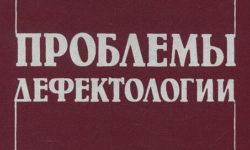 Организация и содержание логопедической работы. Основы дефектологии