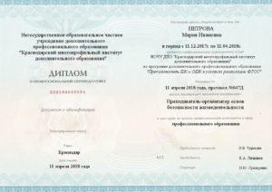 Преподаватель БЖ и ОБЖ в условиях реализации ФГОС
