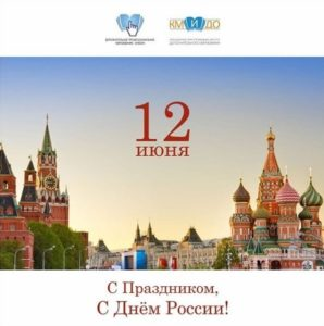 12 июня наша страна отмечает День России