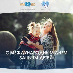 с днём защиты детей