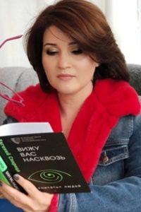 Ерохина Елена Владимировна
