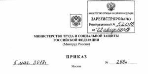 Приказ Министерства труда и социальной защиты