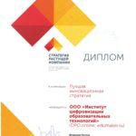 DPO.ONLINE и EduMaker.ru – лучшая инновационная стратегия по данным Аналитического центра «Эксперт ЮГ»