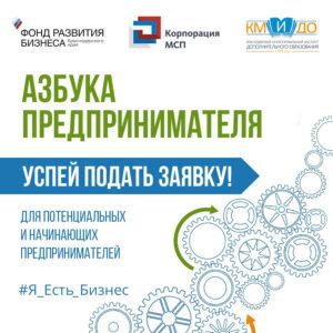 Приглашаем начинающих предпринимателей принять участие в программе тренингов «Азбука предпринимателя»