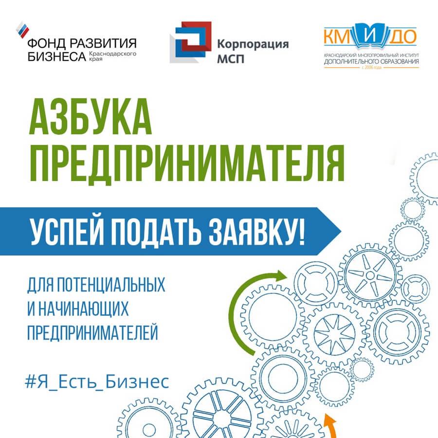 Программа тренингов для начинающих предпринимателей «Азбука предпринимателя»