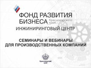 Фонд развития бизнеса Краснодарского края проводит семинары и вебинары для производственных компаний