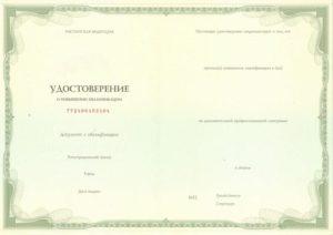 Удостоверение ДПО