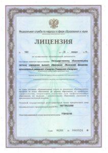 """Лицензия на осуществление образовательной деятельности Университет """"Синергия"""""""