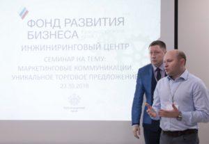 По итогам семинара для СМСП 23.10.2018
