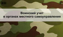 Воинский учет в органах местного самоуправления