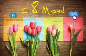 Поздравление с 8 марта