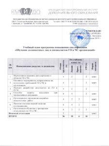 Обучение должностных лиц и специалистов ГО и ЧС организаций