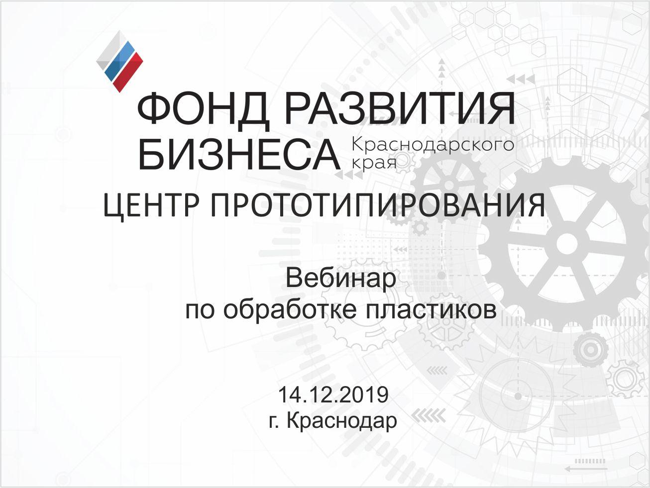 Вебинар по обработке пластиков в Краснодаре
