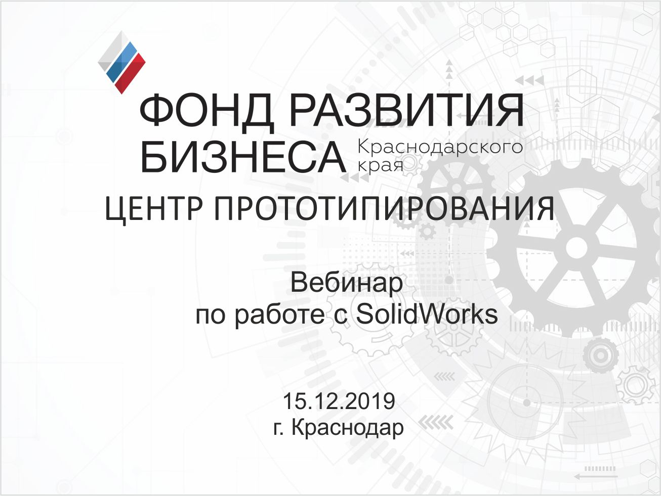 Вебинар по работе с SolidWorks
