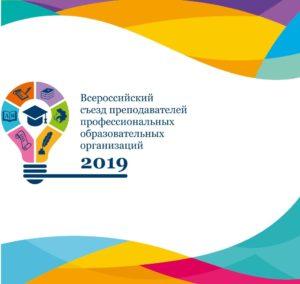Всероссийский съезд преподавателей профессиональных образовательных организаций 2019