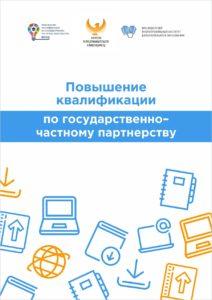 Отчёт о повышении квалификации по государственно-частному партнёрству