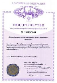 Свидетельство о государственной регистрации программы
