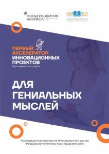 Акселератор предпринимателей-инноваторов Кубани 2020