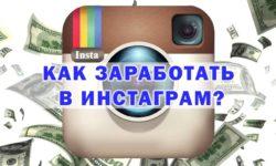 Как зарабатывать в Instagram