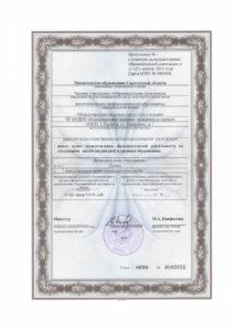 ЧУ ООДПО «Международная Академия Экспертизы и Оценки»
