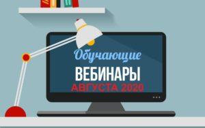 Бесплатные вебинары августа 2020 г.