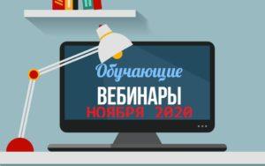 Бесплатные вебинары ноября 2020 г.