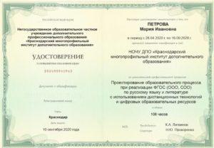 Проектирование образовательного процесса по русскому языку