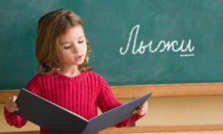 Проектирование образовательного процесса по русскому языку и литературе