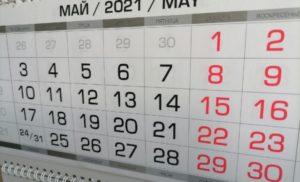 май 21